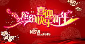 2010虎年商场吊旗挂旗-缤纷快乐 喜迎新年