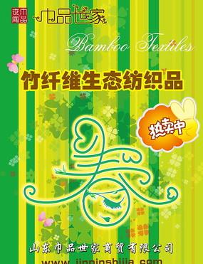 商贸公司春节吊旗