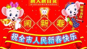 百货商场春节吊旗