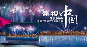 苏宁电器电视销售海报