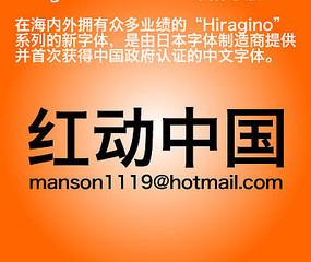 日本Hiragino kaku GB簡體中文字體