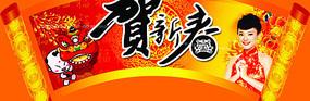 春节吊旗吊牌