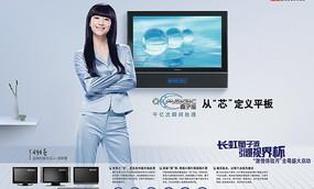 长虹平板电视广告500DPI