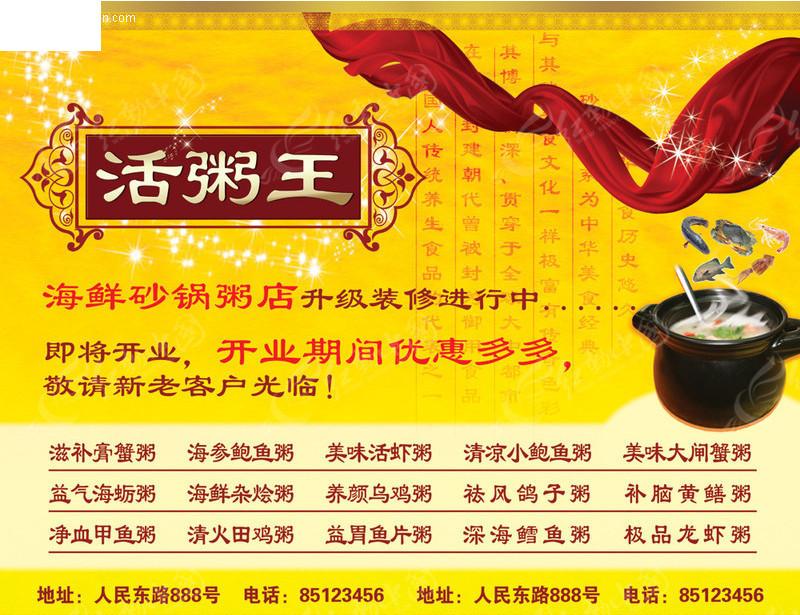 砂锅粥宣传海报