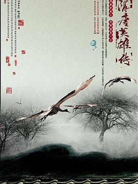 中国风房地产PSD海报
