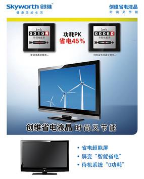 创维省电液晶电视海报