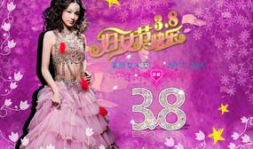 妇女节快乐 三八海报