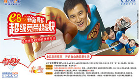 中国电信宽带宣传单页