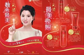 丸美化妝品宣傳單