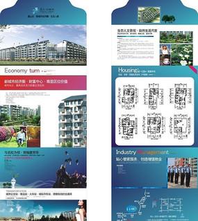 房地产个性展板设计