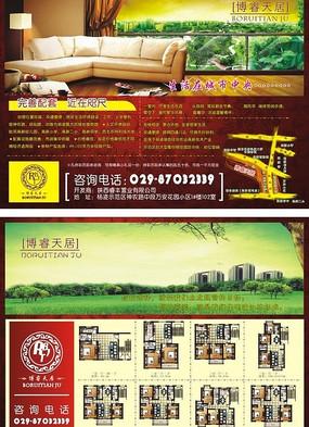 房地产海报设计