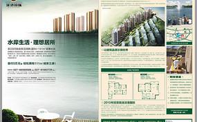 房地产海报 DM单
