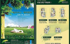 房地产单页设计