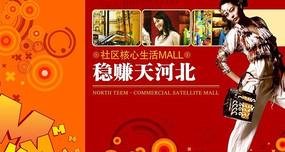 商业区房地产PSD广告设计