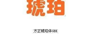 方正琥珀中文字體