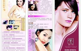 美容医院宣传手册矢量素材