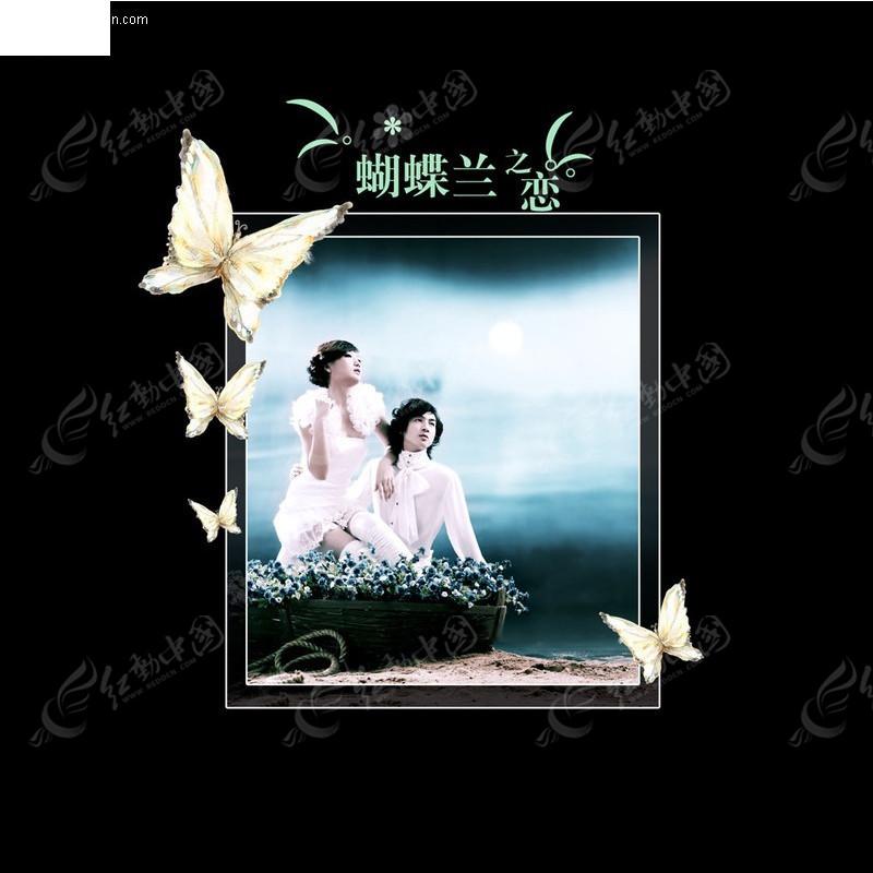 蝴蝶兰之恋婚纱写真封面图片