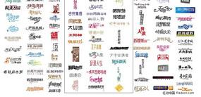 中文字體設計集合