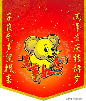 鼠年春节吊旗