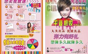 千姿靚妝化妝品宣傳單