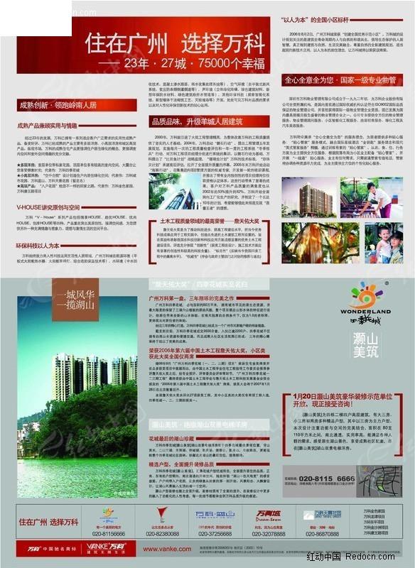 万科地产报刊广告版式设计图片