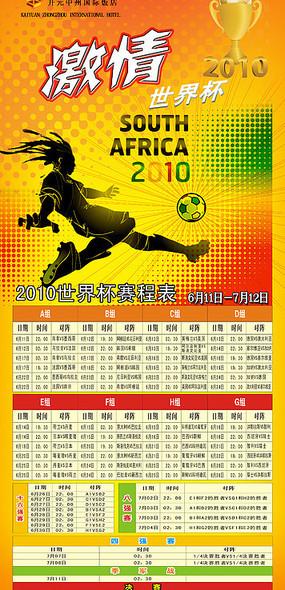 2010世界杯赛程表X展架