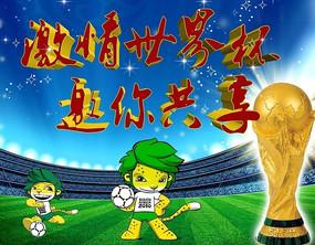 2010南非世界杯PSD素材