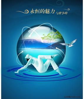 科技魅力海报设计