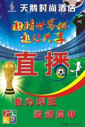 直播南非世界杯广告