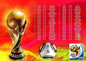 南非世界杯赛程表