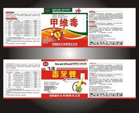 农药标签(原创)