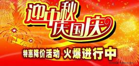 中秋国庆双节促销吊旗