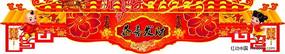 春节门头广告素材