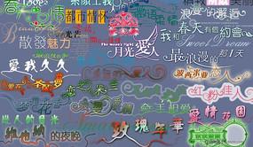 創意中文字體