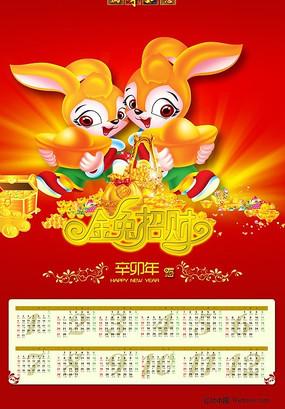 2011金兔招财年历