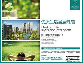 房地产PSD素材广告