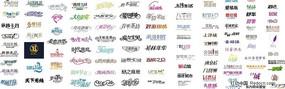 中文字體設計 字體設計 藝術字