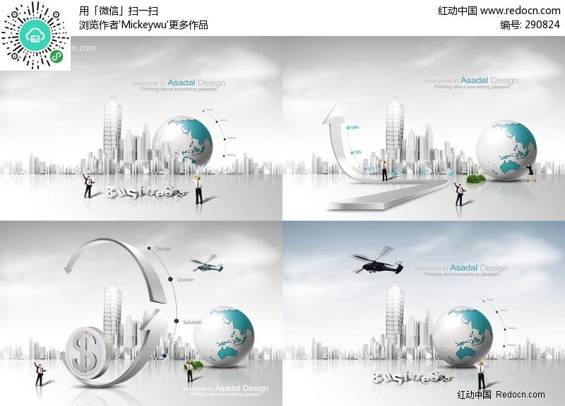 4款韩国创意金融主题商务PSD分层模板图片