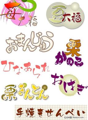 手绘pop字体 日本pop字体 pop标志字体字体