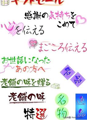 手绘pop字体 日本pop字体  新店开业篇