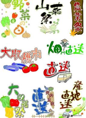 手绘pop字体 日本pop字体  直销篇
