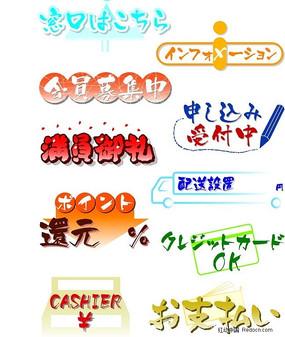 手绘pop字体 日本pop字体  会员VIP篇