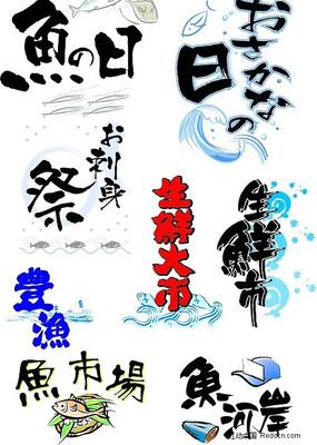 手绘pop字体 日本pop字体  鱼市篇