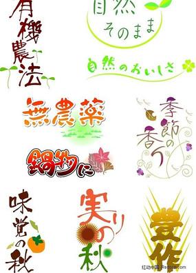 手绘pop字体 日本pop字体 秋实篇
