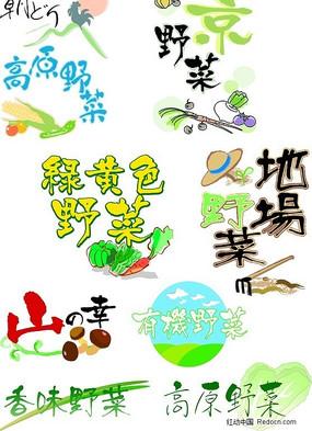 手绘pop字体 日本pop字体  蔬菜篇