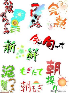 手绘pop字体 日本pop字体  早市篇