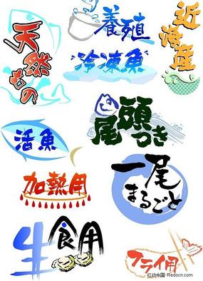 手绘pop字体 日本pop字体  海鲜篇