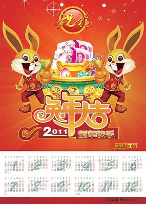2011兔年挂历图片