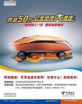 中国电信-e家宽带海报