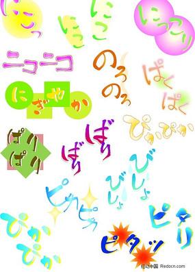 手绘pop字体 日本pop字体 3